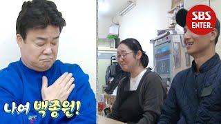 백종원, 자금난 돈가스집 사장의 키다리 아저씨   백종원의 골목식당(Back Street)   SBS Enter.
