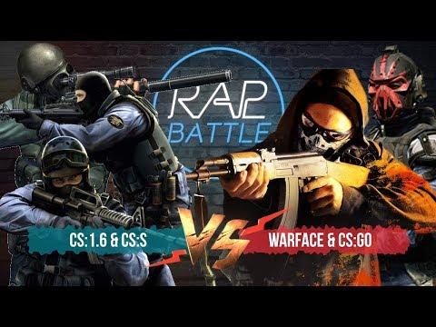 Рэп Баттл 2x2 - Warface & CS:GO vs. CS 1.6 & CS:S (Реванш) thumbnail