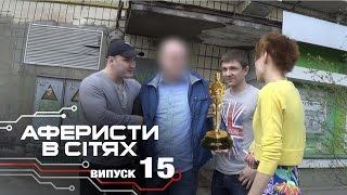 Аферисты в сетях   Выпуск 15   Сезон 2   06 12 2016