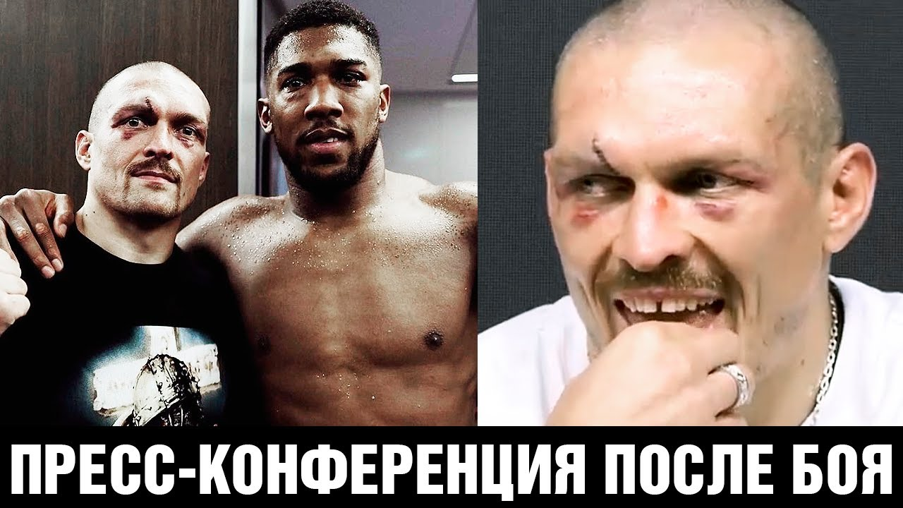 Усик про реванш против Джошуа! Пресс конференция после боя / Реакция Кличко