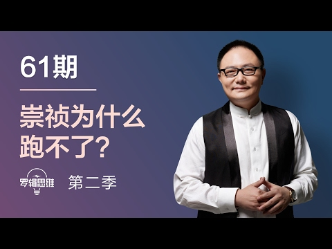 罗辑思维2014 第03集 崇祯为什么跑不了