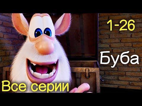 Буба - Все серии подряд  (1-26) Сборник мультфильм про бубу 2018 KEDOO мультфильмы для детей