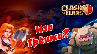 Clash of Clans : Как легко сносить ТХ 8 на КВ ?