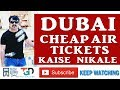 DUBAI CHEAP AIR TICKETS | Kam paiso me kaise nikale DUBAI ki ticket |HINDI URDU|TECH GURU DUBAI