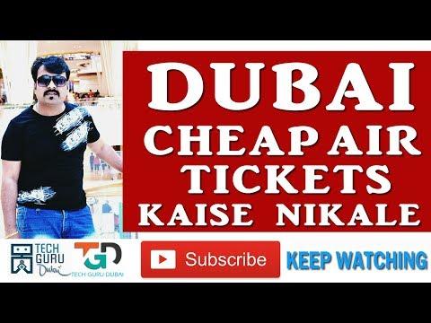 DUBAI CHEAP AIR TICKETS   Kam Paiso Me Kaise Nikale DUBAI Ki Ticket  HINDI URDU TECH GURU DUBAI