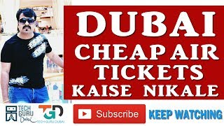 DUBAI CHEAP AIR TICKETS | Kam paiso me kaise nikale DUBAI ki t…