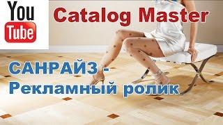 Санрайз.  Напольные покрытия - Catalogmaster(, 2015-12-29T10:33:10.000Z)