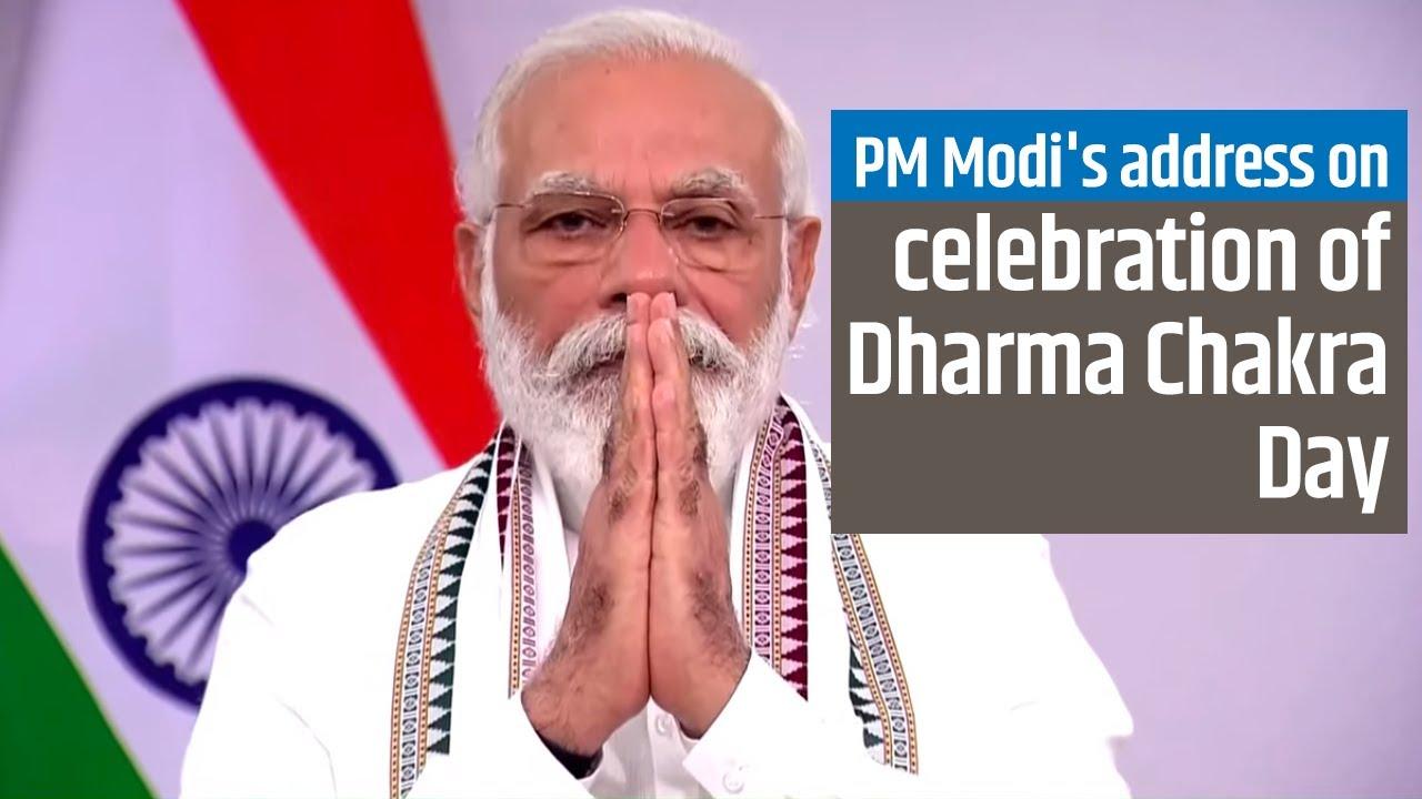 PM Modi's address on celebration of Asadha Poornima as Dharma Chakra Day | PMO