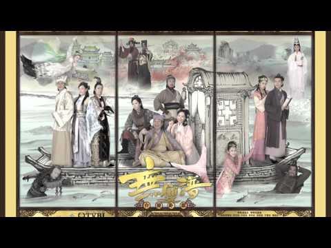 泳兒 - 獨一無二 (台慶劇 '無雙譜' 主題曲) Official Audio