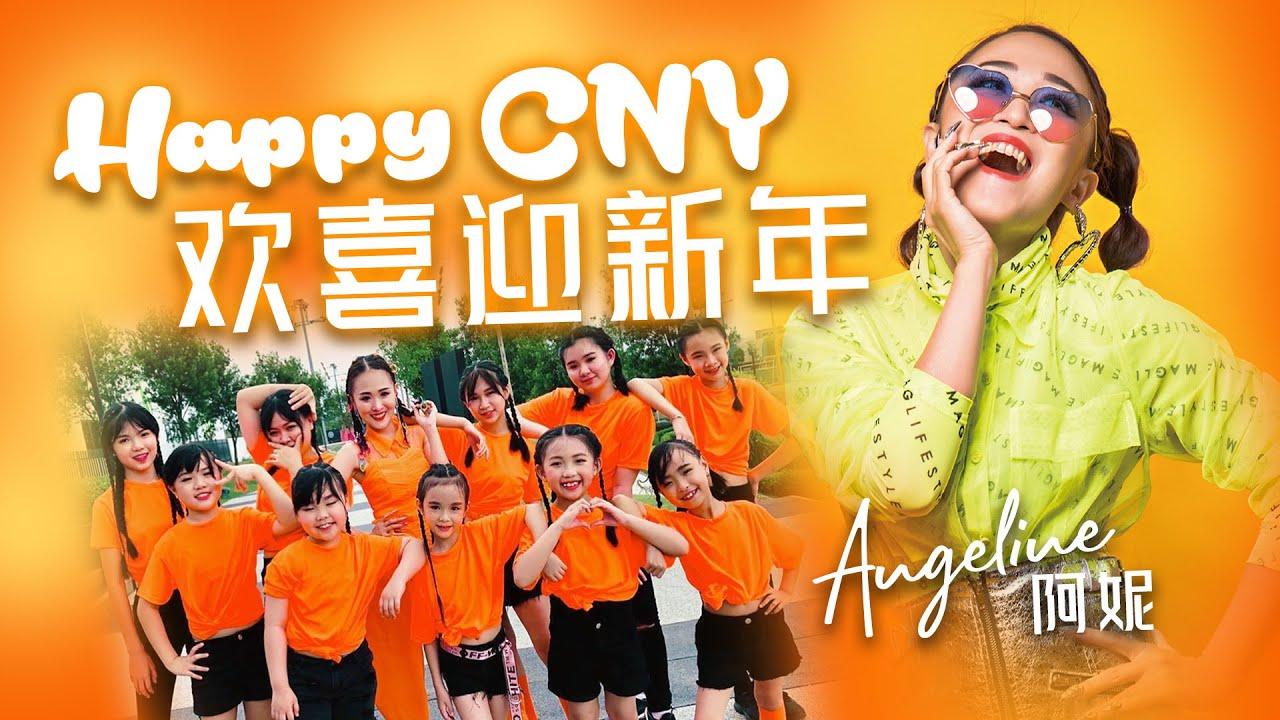 2021 M-Girls Angeline阿妮  全球 HD 大首播【Happy CNY + 欢喜迎新年】完整版官方高清【春天 * 打满好运气 】