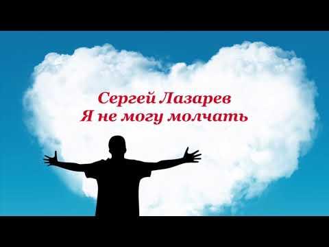 Сергей Лазарев- Я не могу молчать (премьера хита 2020)