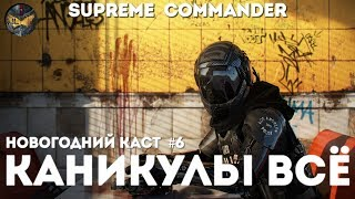 Supreme Commander - Два топора