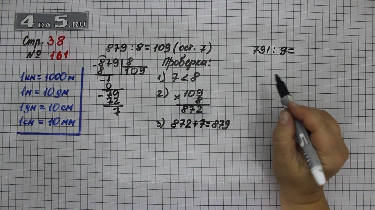 Скачать учебник 3 класс математика