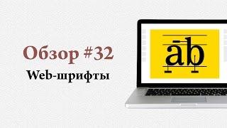 Web-шрифты — использование Google Fonts и Typekit