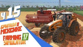 Захотелось снега.. в Мексике? - ч15 Farming Simulator 17