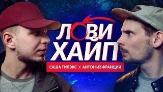 САША ТИЛЭКС x АНТОН ИЗ ФРАНЦИИ - ЛОВИ ХАЙП