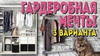 видео Система хранения вещей в гардеробной