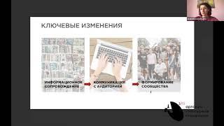 Лекция Коммуникация с аудиторией и продвижение проекта Личная роль автора Екатерина Верещагина