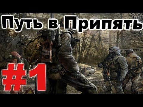 Прохождение сталкер Путь в Припять #1. ПДА с блокпоста