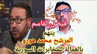 المرشح محمد هورو يرد بقوى على الدكتور فيصل القاسم ويكشف حقيقته