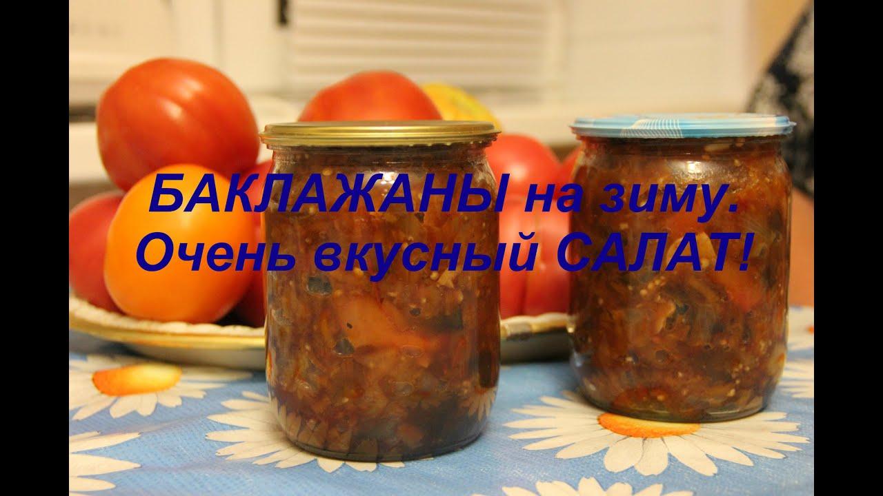 Салат из баклажан и капусты на зиму очень вкусный