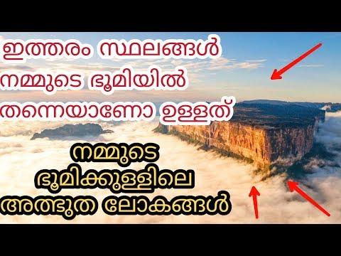 നമ്മുടെ ഭൂമിക്കുള്ളിലെ അത്ഭുത ലോകങ്ങൾ | Most Beautiful Places In The World | Malayalam | QNA