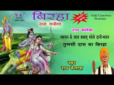 बिरहा - राम कलेवा | स्वर - बिरहा सम्राट राम कैलाश यादव & पार्टी | Ram Kaleva | Audio