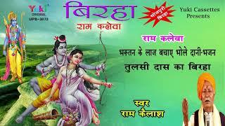 बिरहा राम कलेवा | स्वर बिरहा सम्राट राम कैलाश यादव & पार्टी | Ram Kaleva | Audio