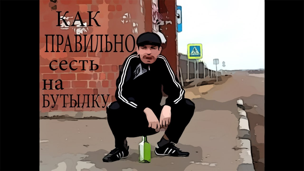 русская девушка садица на бутылку