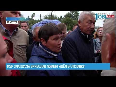 Мэр Златоуста Вячеслав Жилин ушёл в отставку