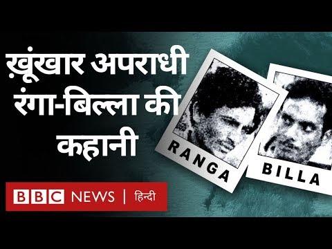 Ranga Billa कौन