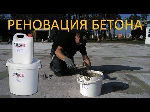Ремонт бетонной плиты, Заполнение сколов | BAUTECH