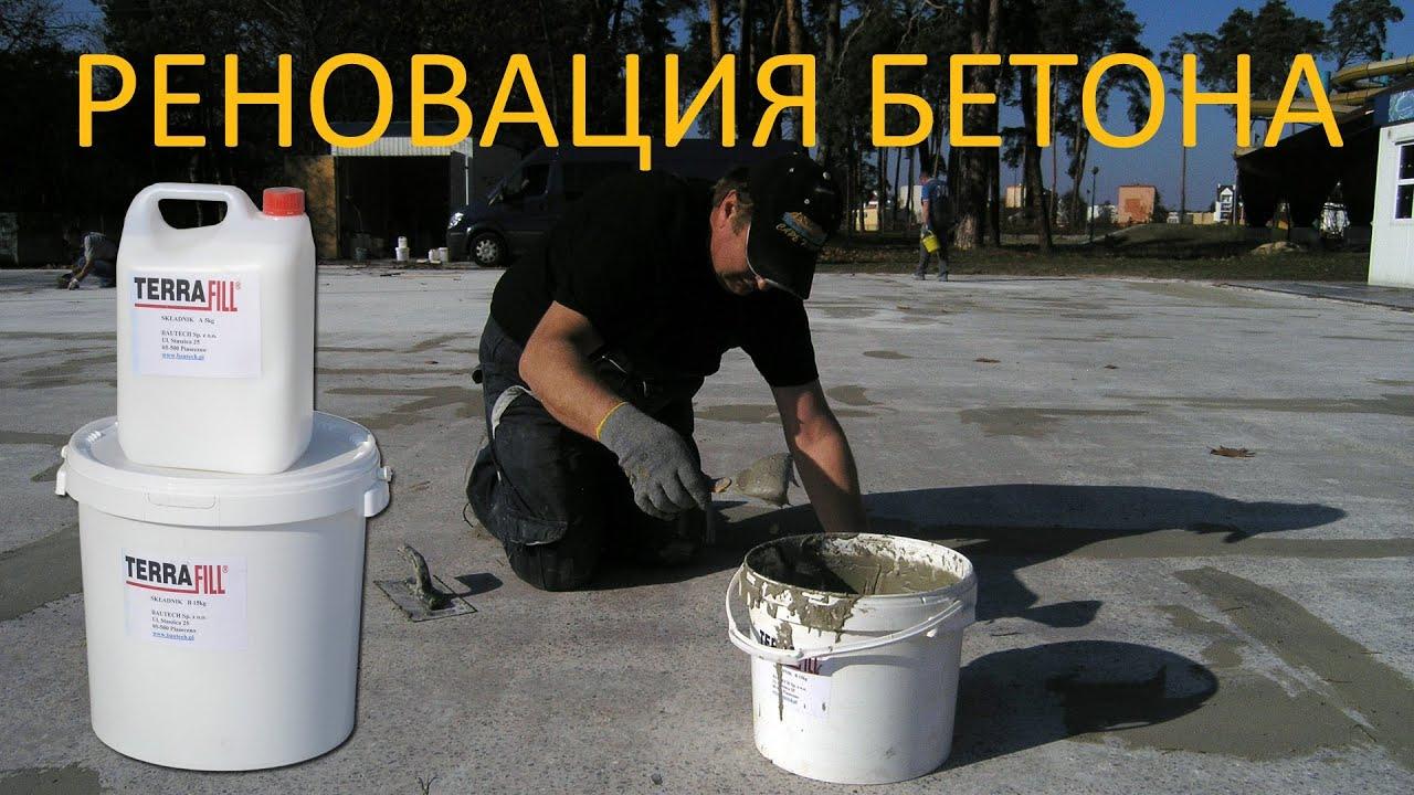 Бетон починки продукции бетона