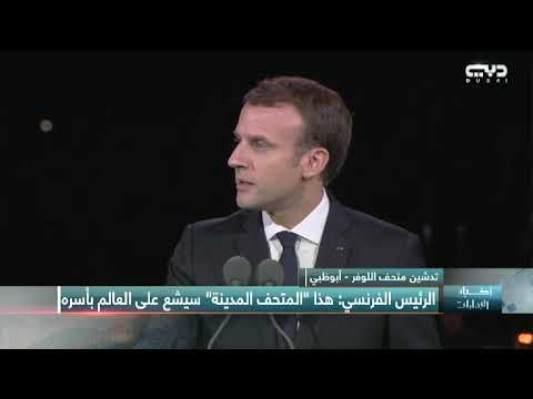 كلمة الرئيس الفرنسي ايمانويل ماكرون في افتتاح متحف اللوفر - أبوظبي