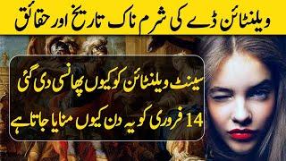 History Of Valentines Day | Valentines Day Ki Tareekh