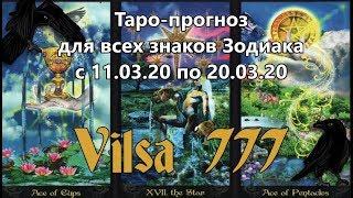 Таро-прогноз для всех знаков Зодиака на период 11/03/20-20/03/20