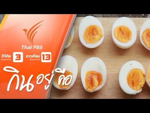 กินอยู่...คือ : ต้มไข่ตามใจชอบ (21 ส.ค 59)