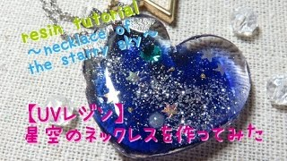 【UVレジン】星空のネックレスを使ってみた【resin tutorial : a necklace of the starry sky】