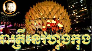 Sin Sisamuth - Khmer Old Song - Reatrey Nov Hong Kong - Cambodian Music MP3