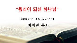 휴스턴 갈보리 침례교회 주일설교 '육신이 되신 하나님'…