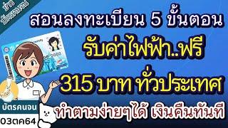 สอนลงทะเบียน รับค่าไฟฟ้าฟรี 315 บาท ทั่วประเทศไทย ให้ผู้ถือบัตรสวัสดิการแห่งรัฐ สอนทำง่ายๆได้เงินคืน