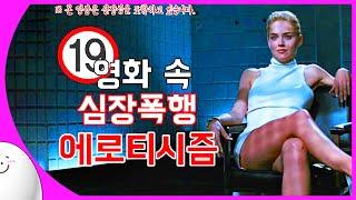그레이에게 헌정하는 역대급 에로영화_나인하프위크/원초적본능/언페이스풀