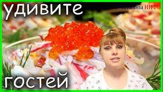"""Удивите гостей в НОВОГОДНЮЮ НОЧЬ! Салат с морепродуктами """"ДАРЫ МОРЯ""""!!!"""