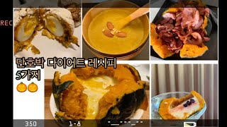 단호박 다이어트 레시피 5가지/ 단호박 케이크, 에그슬…