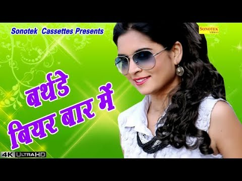 Birthday Bear Bar Me | Divya Shah, Iqbal Chandana || बर्थडे बीयर बार में | Haryanvi Songs