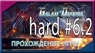 Galaxy Defence. Прохождение уровня 6-2 Hard 🎸Starcraft 2 Wings of Liberty -  The showdown 🎸