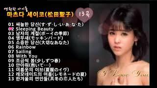 마츠다 세이코(松田聖子 / Matsuda Seiko) 13곡