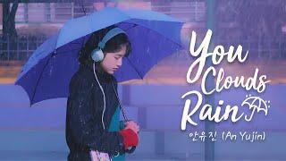 [Cleaner Ver] You, Clouds, Rain/비도 오고 그래서 (Cover) - An Yujin 안유진 (IZONE 아이즈원)