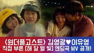 ′원더풀 고스트′ 김영광♥이유영, 직접 부른 ′해 달 별 빛′ 엔딩곡 MV 공개! ′심쿵설렘′ 181002