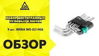 Обзор Набор шестигранных угловых ключей, 9 шт  WERA WE 021406
